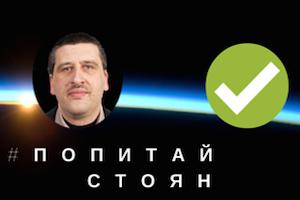 #Стоян съветва-3